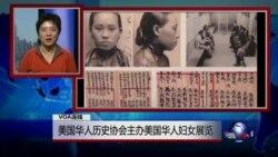 VOA连线(邱彰):美国华人历史协会主办美国华人妇女展览