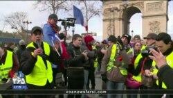 تظاهرات جلیقه زردها در پاریس برای یازدهمین هفته پیاپی ادامه یافت