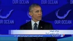 """باراک اوباما و جان کری در کنفرانس """"اقیانوس ما"""""""