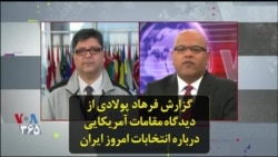 گزارش فرهاد پولادی از دیدگاه مقامات آمریکایی درباره انتخابات امروز ایران