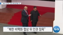 "[VOA 뉴스] ""북한 내 자유·인권 위해 압박할 것"""