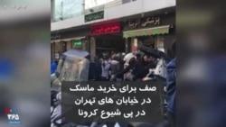 صف برای خرید ماسک در خیابان های تهران