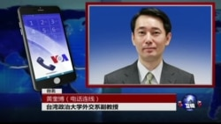 VOA连线: 台湾副总统陈建仁将访梵蒂冈...