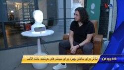 کاروان - نمایشگاه پرداخت الکترونیک در کابل