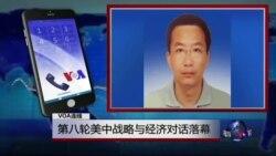 VOA连线倪乐雄: 第八轮美中战略与经济对话落幕