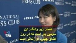 همسر ژیو وانگ: این سومین بار است که در روز عشاق چینی، او در ایران زندانی است
