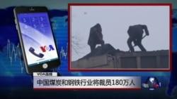 VOA连线(何清涟):中国煤炭和钢铁行业将裁员180万人