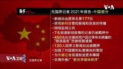 VOA连线(文灏): 世界新闻自由日: 中国在海内外加强信息操纵