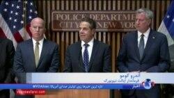 مقام های نیویورک تازهترین جزئیات از حمله تروریسی سه شنبه را شرح دادند