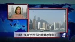 VOA连线:中国驻英大使投书为香港政策辩护