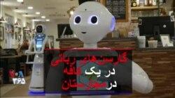 ربات مجارستانی که علاوه بر خدمات رستوران با مشتریان شوخی می کند