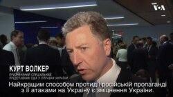 """Курт Волкер: """"Ми маємо бачити Україну, яка є стійкою, життєздатною, процвітаючою, сильною демократією"""". Відео"""