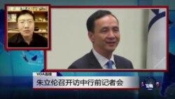 VOA连线:朱立伦召开访中行前记者会