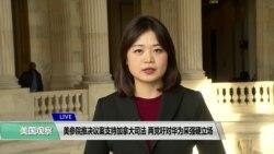 VOA连线(李逸华):美参院推决议案支持加拿大司法两党吁对华为采强硬立场