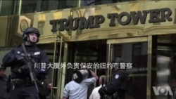 川普大厦的严密保安措施至少要持续到川普就任总统