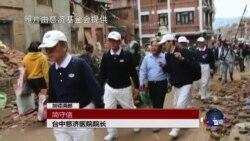 VOA连线:尼泊尔地震,台湾慈济深入灾区