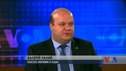 У Вашингтоні говорять про нові санкції щодо Росії, а не послаблення існуючих- посол України у США. Відео