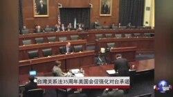 台湾关系法35周年美国会促强化对台承诺