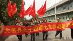 八一前多地老兵示威维权 当局加紧维稳