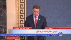 بررسی توافق هسته ای با ایران ۴