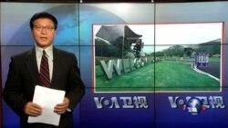 VOA卫视 (2016年9月1日第一小时节目)