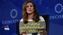 مورگان اورتگاس: آمریکا آماده مذاکره بدون پیششرط با ایران است