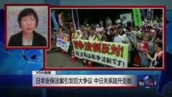 VOA连线:日本安保法案引发巨大争议 中日关系陡升变数