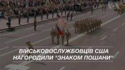 На День Незалежності, МОУ нагородило американських військових, які врятували життя львів'янам. Відео