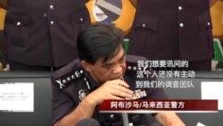 马来西亚等待讯问涉金正男案朝鲜外交官
