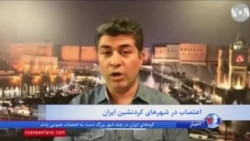 گزارش علی جوانمردی از اعتصاب در شهرهای غرب ایران برای اعتراض به اعدامها