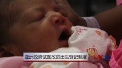 亚洲政府试图改进出生登记制度