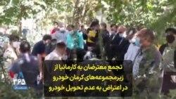 تجمع معترضان به کارمانیا از زیرمجموعههای کرمان خودرو در اعتراض به عدم تحویل خودرو