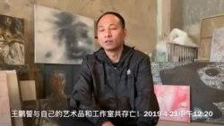 2019年春,北京人权艺术家王鹏谈其画室面临强拆。(网络视频)