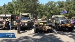 ამერიკული სამხედრო მანქანები აუქციონზე გაიყიდება