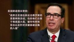 VOA连线(黄耀毅):川普制裁俄罗斯干预大选,不知是否签《台湾旅行法》