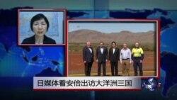 VOA连线:日媒体看安倍出访大洋洲三国