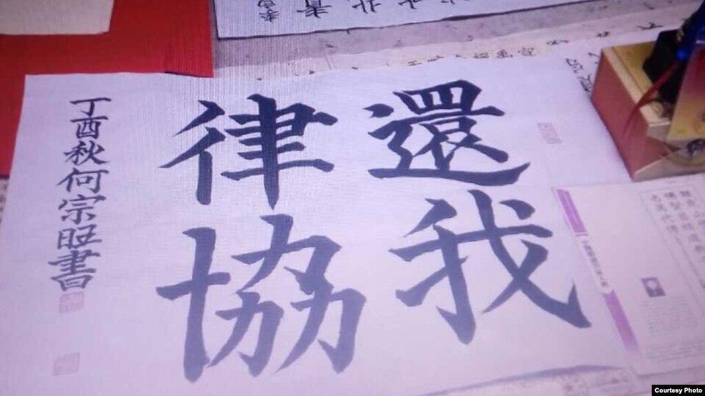 """上海律师彭永和10月底发起""""还我律协""""联署(网络图片)"""