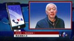 VOA连线刘文忠: 文革50周年反思 回忆刘文辉