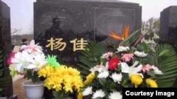 杨佳墓前清明节祭扫民众献的花。(王静梅摄)