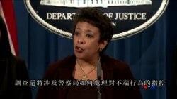 2015-12-08 美國之音視頻新聞: 美國司法部將調查芝加哥警方