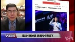 焦点对话:阻挡中国渗透,美国对中资说不