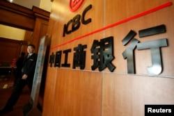 北京有中国工商银行