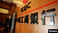 在北京的一家中国工商银行分行