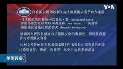 白宫要义: 白宫强调朝鲜无核化为目标,美法德英国安官员谈美中2+2会谈