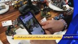 افزایش استفاده از تکنالوژی در اسباب بازی کودکان