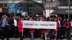 2018-03-12 美國之音視頻新聞:馬其頓紀念二戰被屠殺的猶太人