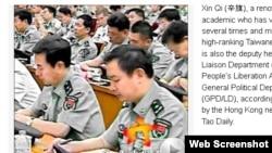 解放军总政联络部副部长辛旗(台北时报网页截屏)