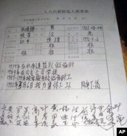 张德锦大人代表候选人推荐表