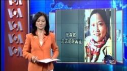 VOA卫视 (2015年6月24日 第一小时节目)