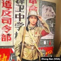 反映红卫兵武斗形像的绘画作品 (美国之音张楠拍摄)
